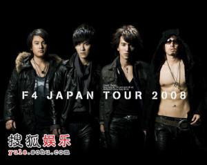 taiwan-f4-001